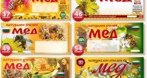 етикети за директна продажба на пчелен мед