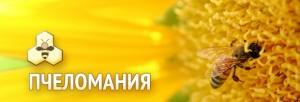 Пчеломания 2014 Добрич