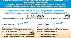 "Фестивал ""Мед, море и слънце"" в Поморие"