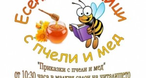В Шумен ще се борят с грипа с пчелен мед
