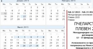 Календар на пчеларските събития за 2015