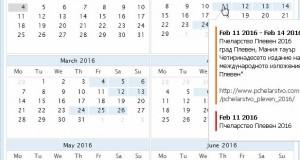 Календар на пчеларските събития за 2016
