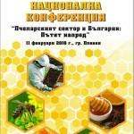 Пчеларският сектор в България: пътят напред