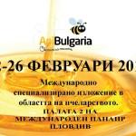 Четвъртото издание на международно специализирано изложение в областта на пчеларството Апи България ще се проведе от 22 до 26 февруари 2017 г.